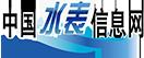 中国水表信息网