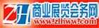 商业展览会务网